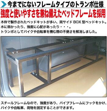 ハイエース ベッドキット 荷室棚 200系 標準S-GL用 BOX型トランポ仕様