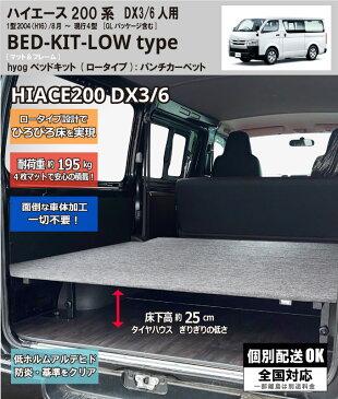 ハイエース ベッドキット 荷室棚 ロータイプ(低床) 200系 標準DX3/6人用 パンチカーペット 高さ25cmから35cmまで