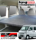 エブリイバン ベッドキット DA64V フルサイズ パンチカーペット