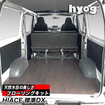 【本格的床材使用!!】ハイエース200系 標準DX3/6人用 簡易フローリングキット