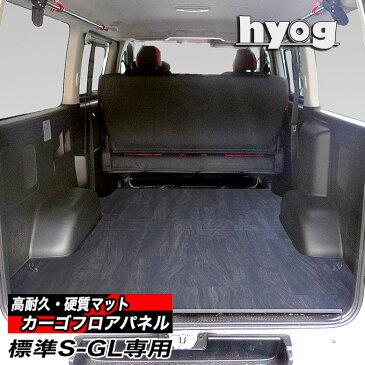 ハイエース 床張りキット 標準S-GL用 カーゴフロアパネル プロ仕様