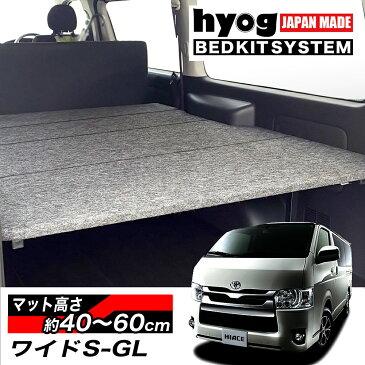 ハイエース ベッドキット 200系 ワイドS-GL用 パンチカーペット