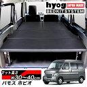 バモスホビオ HM3/HM4 L/Gグレード フルサイズ ベッドキット 荷室棚 ブラックレザー