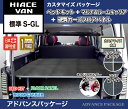 ADVANCE Package ハイエース標準S-GL用(3...