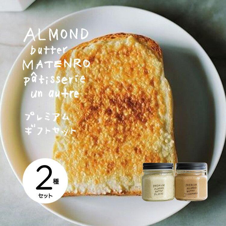 【産地直送】アーモンドバタープレミアム ギフトセット〈クール冷蔵便〉【Cafe&洋食のマテンロウ】