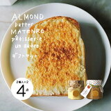 【産地直送】マテンロウのアーモンドバターギフトセット《2箱セット》〈クール冷蔵便〉【Cafe&洋食のマテンロウ】