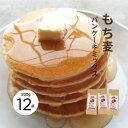 【送料無料】【産地直送】もち麦パンケーキミックス12袋[大人買いセット]【寺尾製粉所】