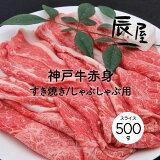 【産地直送】神戸牛赤身すき焼き/しゃぶしゃぶ用スライス肉〈クール冷蔵便〉【神戸牛専門店 辰屋】