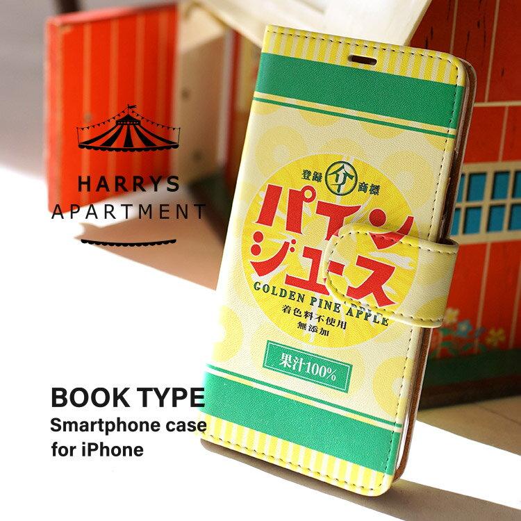 【産地直送】iPhone対応 手帳型 スマホケース[パインジュース] iPhone11 Pro Max iPhone11 Pro iPhone11 iPhoneXR iPhoenX/XS iPhone7/8【摂津 神戸市 ハリーズアパートメント】