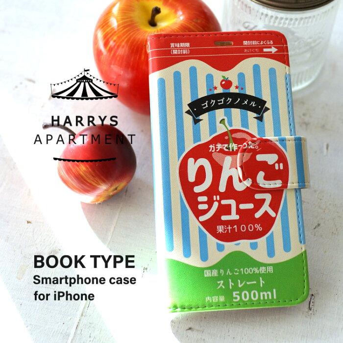 【産地直送】iPhone対応 手帳型 スマホケース[りんごジュース] iPhone11 Pro Max iPhone11 Pro iPhone11 iPhoneXR iPhoenX/XS iPhone7/8【摂津 神戸市 ハリーズアパートメント】