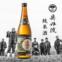 【産地直送】奥丹波 純米酒 日本酒【丹波 山名酒造】