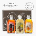 【産地直送】森の蜜酒 300ml×3本入 リキュール 果実酒 いちご ゆず うめ【丹波 山名酒造】