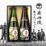 【産地直送】奥丹波2種飲み比べセット 720ml×2本【山名酒造 奥丹波】