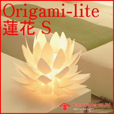 無数の花からこもれる光がやさしい 風情のあかりとなって届きます。Origami_lite 蓮花 Sインテ...
