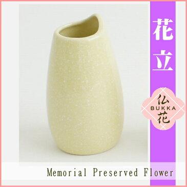 陶器製小型花立 しずく(小) イエロー ギフト 花瓶 仏花 プリザーブドフラワー 想 sou