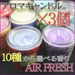 セットでお得に。レビュー割りでさらに2%OFFAIR FRESHボーティブ ガラスコップ入り 香り比べ3...