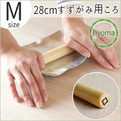錫すずがみ(錫紙)用ころL28(cm)
