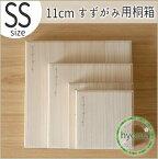 錫 すずがみ(錫紙)用 桐箱 SS 11(cm)syouryu ※ころは入りません 曲がる錫の器 折り紙 曲げて伸ばせる不思議なお皿 食器 シマタニ昇龍工房