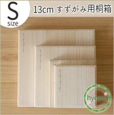 錫すずがみ(錫紙)用桐箱S13(cm)
