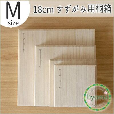 錫すずがみ(錫紙)用桐箱M18(cm)