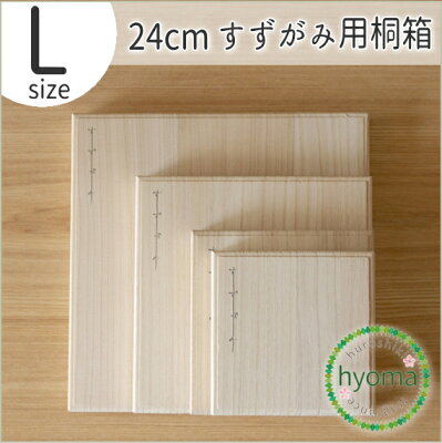 錫すずがみ(錫紙)用桐箱L24(cm)