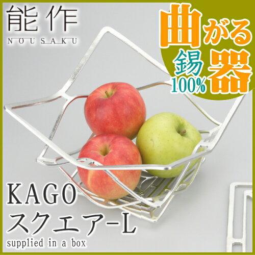 能作 KAGO -スクエア‐L 本錫100%の曲がる器KAGO(かご) 新築祝い 結婚祝い 内祝い...