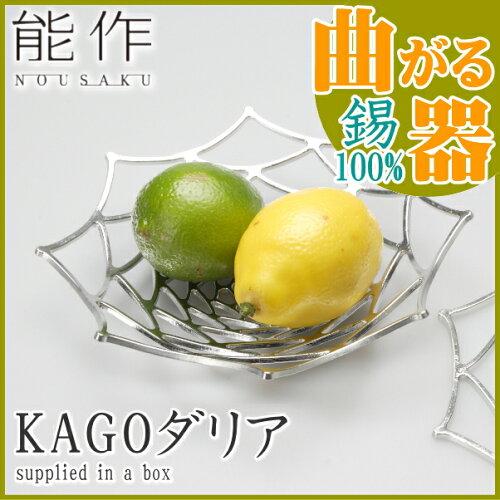 能作 KAGO - ダリア 本錫100%の曲がる器KAGO(かご) 新築祝い 結婚祝い 内祝い 出...