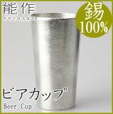 能作 ビアカップ 酒器 茶器 花器に ビールの味が際立つ本錫100%のカップです。 約200cc入ります。 新築祝い 結婚祝い 内祝い 出産祝いにも 【RCP】
