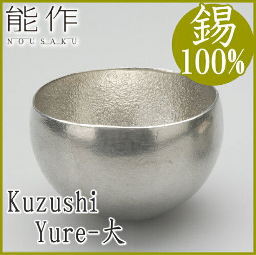 能作Kuzushi - Yure - 大 くずし ゆれ 小鉢 前菜 デザート ぐい呑み 本錫100% 新築祝い 結婚祝い ...