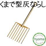 【メール便送料無料】くまで型灰ならし 日本製 香炉掃除 灰ならし お手入れ用品