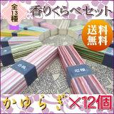 【送料無料】 かゆらぎ スティック 香り比べ 14個セット 日本香堂 お香 香立付 【RCP】