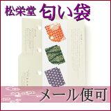 【メール便送料無料】 ふみか 京小袖3入 (松栄堂/匂い袋) (友禅紙製)
