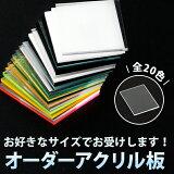 アクリル板 オーダー●キャスト板 オーダーカット アクリルプレート 透明 クリア 白 黒 ガラス マット 蛍光 看板 ディスプレイ 5mm 3mm 2mm 1mm スモーク カット diy プラスチック ホワイト 加工 ※サイズとカラーにより金額が変わります