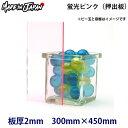 【国産 アクリル板】 300mm×450mm カラー :蛍光ピンク 厚...