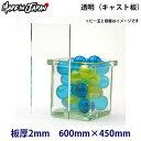 【国産 アクリル板】 600mm×450mm カラー:透明 厚み:2m...