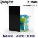 【国産 アクリル板】 300mm×450mm カラー:黒 厚み:3mm...