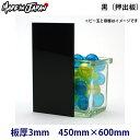 【国産 アクリル板】 450mm×600mm カラー:黒 厚み:3mm...