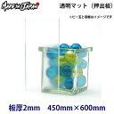 【国産 アクリル板】 450mm×600mm カラー:透明マット 厚み...