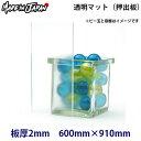 アクリル板 600mm×910mm カラー:透明マット 厚み:2mm ...
