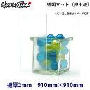 【国産 アクリル板】 910mm×910mm カラー:透明マット 厚み...