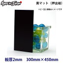 【国産 アクリル板】 300mm×450mm カラー:黒マット 厚み:...
