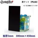 アクリル板 300mm×450mm カラー:黒マット 厚み:5mm 押...