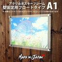 アクリル ポスターフレーム A1サイズ(594mm×841m
