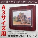 アクリル ポスターフレーム A3サイズ(297mm×420m