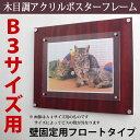 アクリル ポスターフレーム B3サイズ(364mm×515m