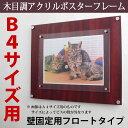 アクリル ポスターフレーム B4サイズ(257mm×364m
