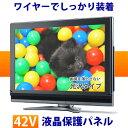 液晶テレビ保護パネル 42型 フラット式 【光沢タイプ】●4...