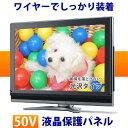 液晶テレビ保護パネル 50型 フラット式 【光沢タイプ】●5...