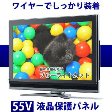 液晶テレビ保護パネル 55型 フラット式 【ブルーライトカット】●55インチ 液晶保護パネル 55V 液晶保護カバー プラズマテレビ・3Dテレビ 頑丈 ワイヤー 傷 防止 安全【返品不可】※こちらの商品はテレビではございません