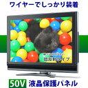 液晶テレビ保護パネル 50型 フラット式 【低反射タイプ】●...